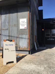 usedの波板トタンはオーストラリアからの輸入物。 リアルヴィンテージがヴィンテージハウスを総演出。